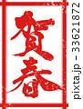 朱印 筆文字 ハンコのイラスト 33621872