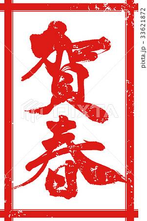 「賀春」年賀状用 朱印ハンコ調筆文字デザイン素材 33621872