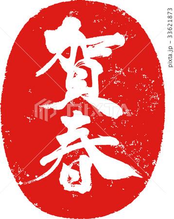 「賀春」年賀状用 朱印ハンコ調筆文字デザイン素材 33621873