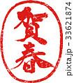「賀春」年賀状用 朱印ハンコ調筆文字デザイン素材 33621874