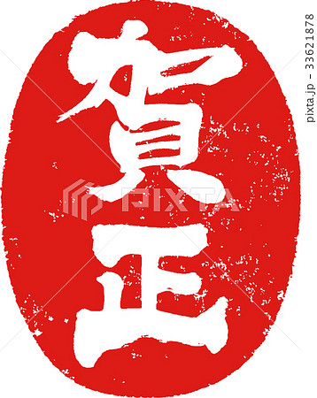 「賀正」年賀状用 朱印ハンコ調筆文字デザイン素材 33621878