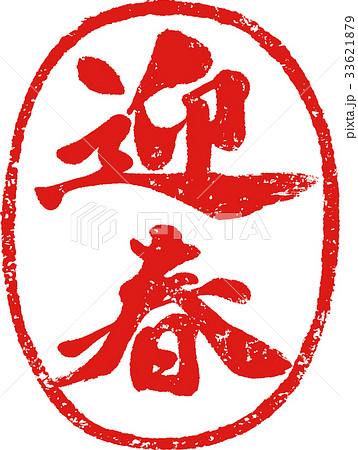 「迎春」年賀状用 朱印ハンコ調筆文字デザイン素材 33621879