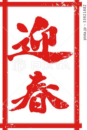 「迎春」年賀状用 朱印ハンコ調筆文字デザイン素材 33621882