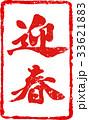 朱印 筆文字 ハンコのイラスト 33621883