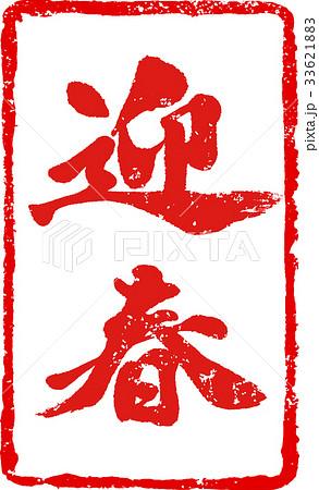 「迎春」年賀状用 朱印ハンコ調筆文字デザイン素材 33621883