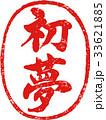 朱印 筆文字 ハンコのイラスト 33621885