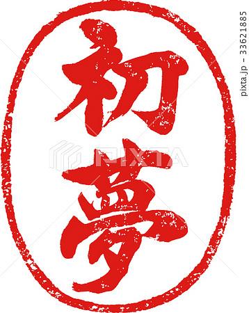 「初夢」年賀状用 朱印ハンコ調筆文字デザイン素材 33621885