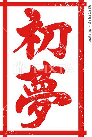 「初夢」年賀状用 朱印ハンコ調筆文字デザイン素材 33621886