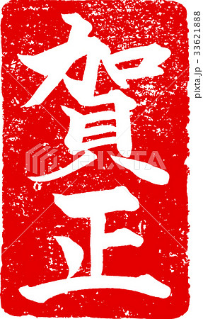 「賀正」年賀状用 朱印ハンコ調筆文字デザイン素材 33621888
