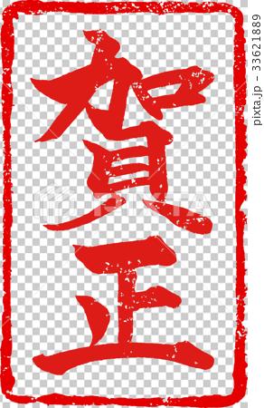 「賀正」年賀状用 朱印ハンコ調筆文字デザイン素材 33621889