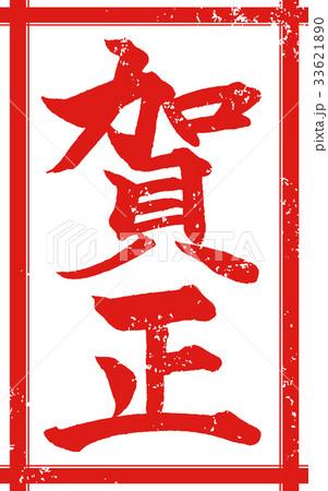 「賀正」年賀状用 朱印ハンコ調筆文字デザイン素材 33621890