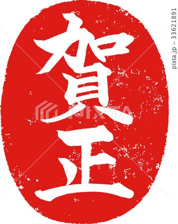 「賀正」年賀状用 朱印ハンコ調筆文字デザイン素材 33621891