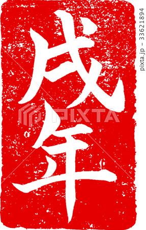 「戌年」年賀状用 朱印ハンコ調筆文字デザイン素材 33621894