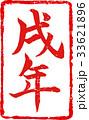 「戌年」年賀状用 朱印ハンコ調筆文字デザイン素材 33621896
