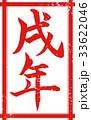朱印 筆文字 ハンコのイラスト 33622046