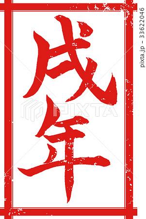 「戌年」年賀状用 朱印ハンコ調筆文字デザイン素材 33622046