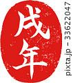 「戌年」年賀状用 朱印ハンコ調筆文字デザイン素材 33622047