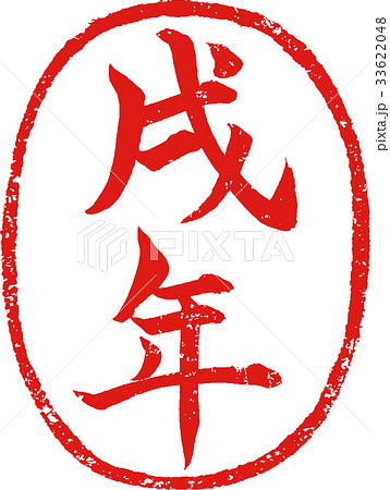 「戌年」年賀状用 朱印ハンコ調筆文字デザイン素材 33622048