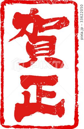 「賀正」年賀状用 朱印ハンコ調筆文字デザイン素材 33622050