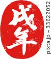 朱印 筆文字 ハンコのイラスト 33622052