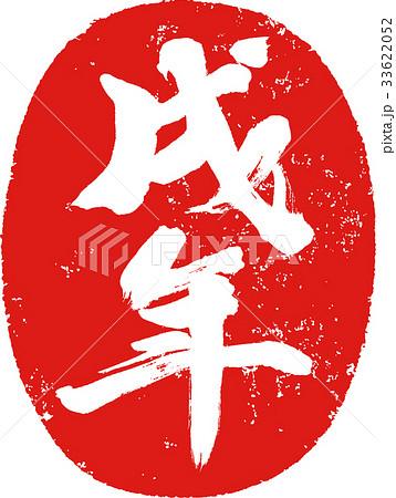 「戌年」年賀状用 朱印ハンコ調筆文字デザイン素材 33622052