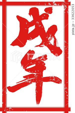「戌年」年賀状用 朱印ハンコ調筆文字デザイン素材 33622053