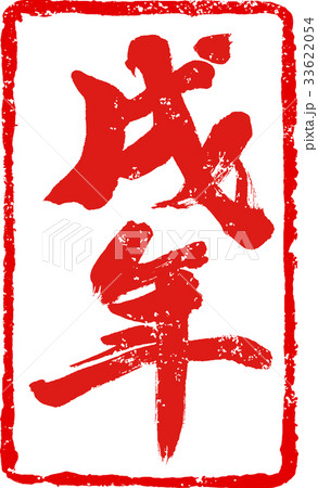 「戌年」年賀状用 朱印ハンコ調筆文字デザイン素材 33622054