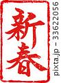 朱印 筆文字 ハンコのイラスト 33622056
