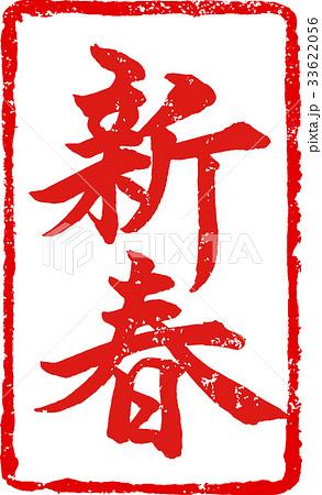 「新春」年賀状用 朱印ハンコ調筆文字デザイン素材 33622056