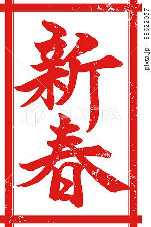「新春」年賀状用 朱印ハンコ調筆文字デザイン素材 33622057