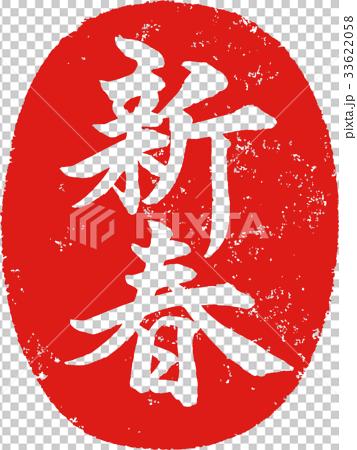 「新春」年賀状用 朱印ハンコ調筆文字デザイン素材 33622058