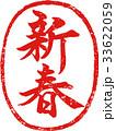 朱印 筆文字 ハンコのイラスト 33622059