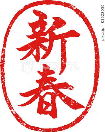 「新春」年賀状用 朱印ハンコ調筆文字デザイン素材 33622059