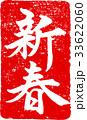 朱印 筆文字 ハンコのイラスト 33622060