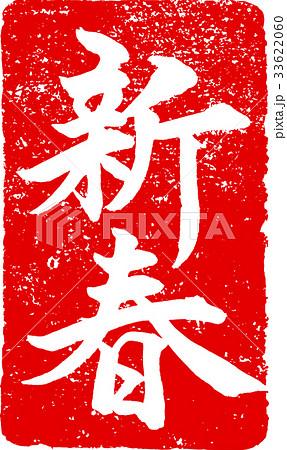 「新春」年賀状用 朱印ハンコ調筆文字デザイン素材 33622060