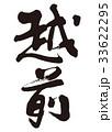 越前 筆文字 文字のイラスト 33622295