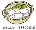湯豆腐 鍋 水彩画 33622610