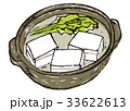 湯豆腐 鍋 水彩画 33622613