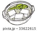 湯豆腐 鍋 水彩画 33622615