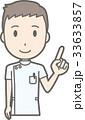 白衣を着た男性看護師が指差ししているイラスト 33633857