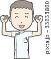 白衣を着た男性看護師が拳を上げて笑っているイラスト 33633860