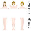女性 美容 スキンケアのイラスト 33643670