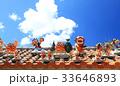 シーサー 沖縄 赤瓦の写真 33646893