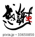 感謝 筆文字 文字のイラスト 33650850