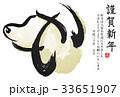 戌 戌年 筆文字のイラスト 33651907