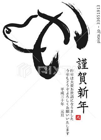 戌 干支 筆文字(賀詞、挨拶あり)のイラスト素材 [33651913] - PIXTA