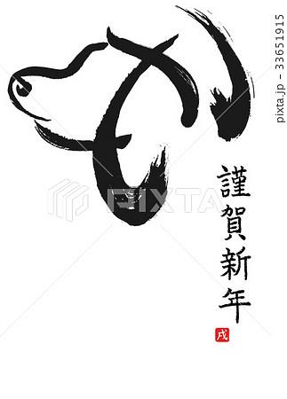 戌 干支 筆文字(賀詞あり)のイラスト素材 [33651915] - PIXTA