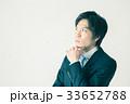 ビジネスマン 新入社員 考えるの写真 33652788