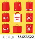 福袋 アイコン セールのイラスト 33653522