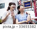 女性 旅行 友達 中華街 横浜 ショートトリップ 散策 散歩 33655382